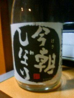 新酒いただきました。